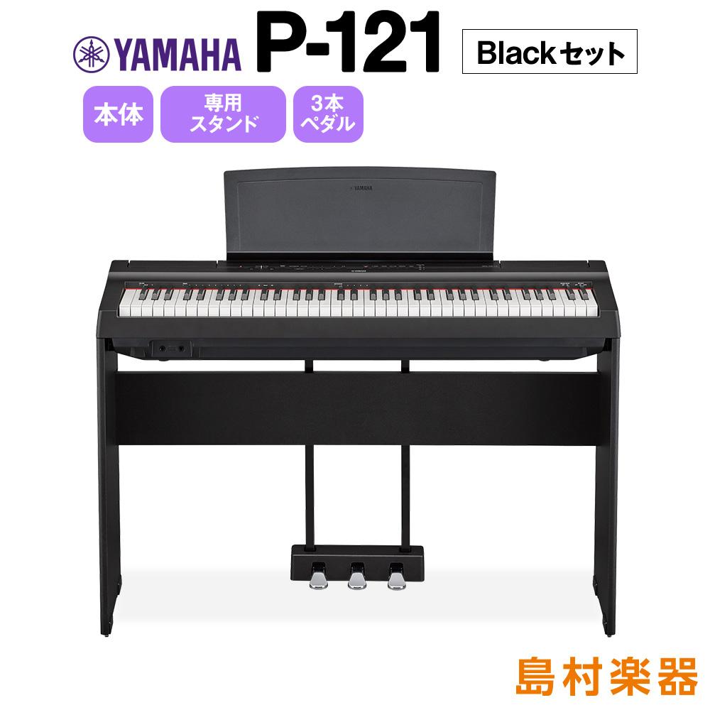 YAMAHA P-121 B 専用スタンド・3本ペダルセット 電子ピアノ 73鍵盤 【ヤマハ P121B Pシリーズ】【別売り延長保証対応プラン:E】