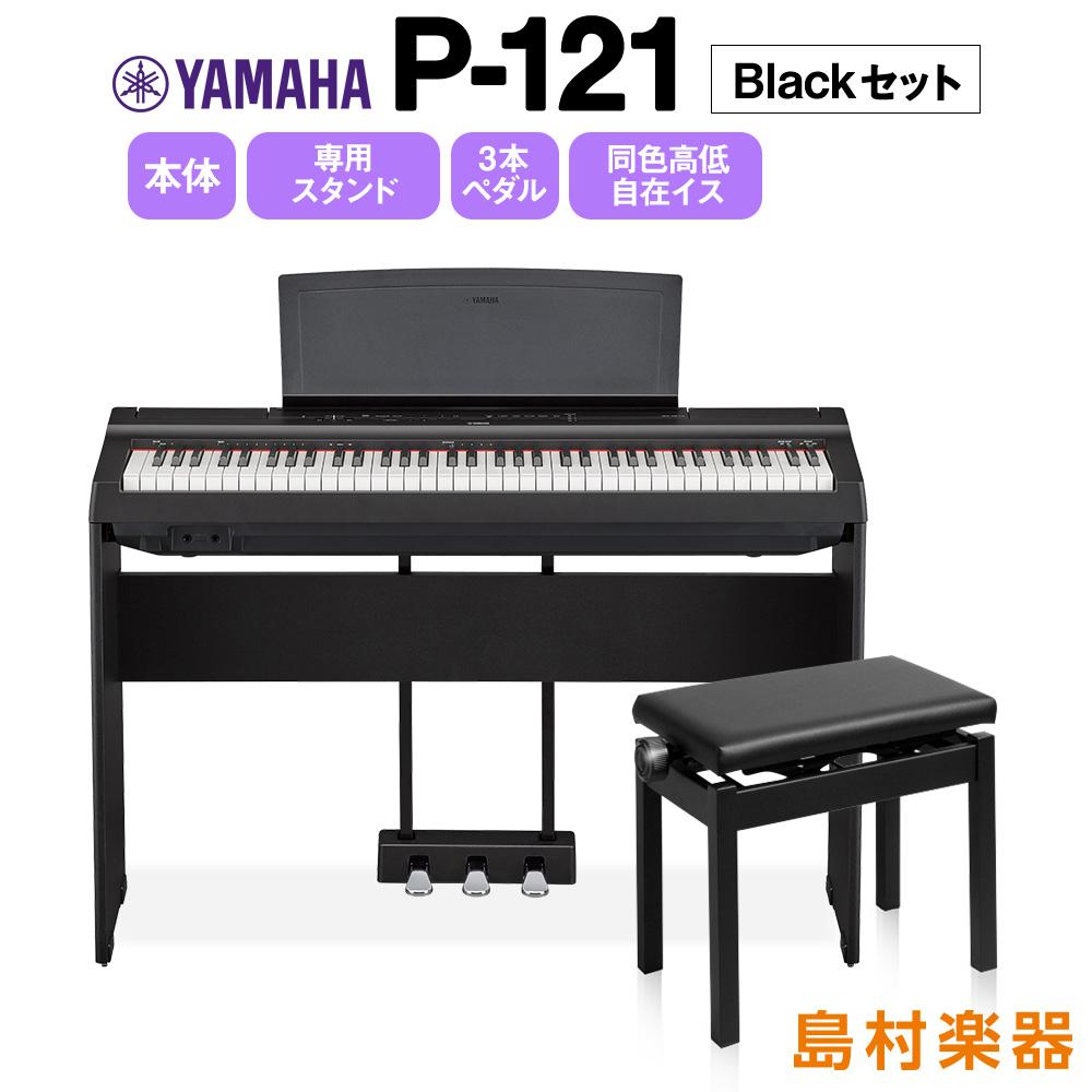 YAMAHA P-121 B 専用スタンド・3本ペダル・高低自在イスセット 電子ピアノ 73鍵盤 【ヤマハ P121B Pシリーズ】【別売り延長保証対応プラン:E】