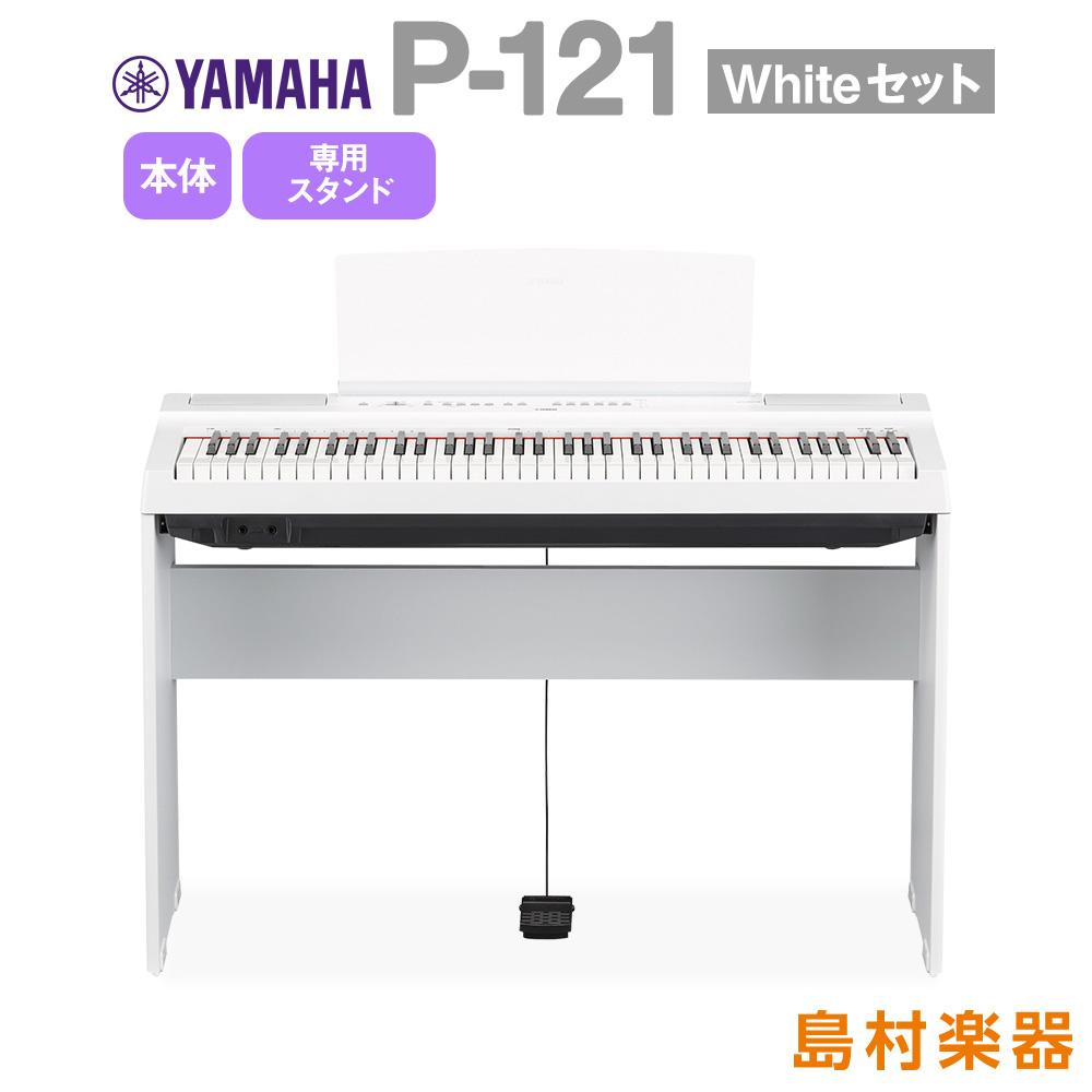 YAMAHA P-121 WH 専用スタンドセット 電子ピアノ 73鍵盤 【ヤマハ P121WH Pシリーズ】【別売り延長保証対応プラン:E】
