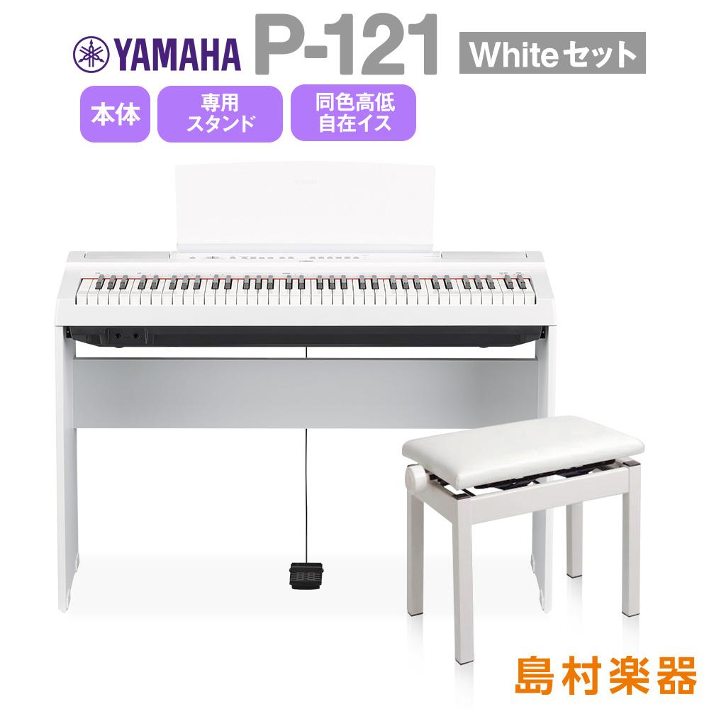 YAMAHA P-121 WH 専用スタンド・高低自在イスセット 電子ピアノ 73鍵盤 【ヤマハ P121WH Pシリーズ】【別売り延長保証対応プラン:E】
