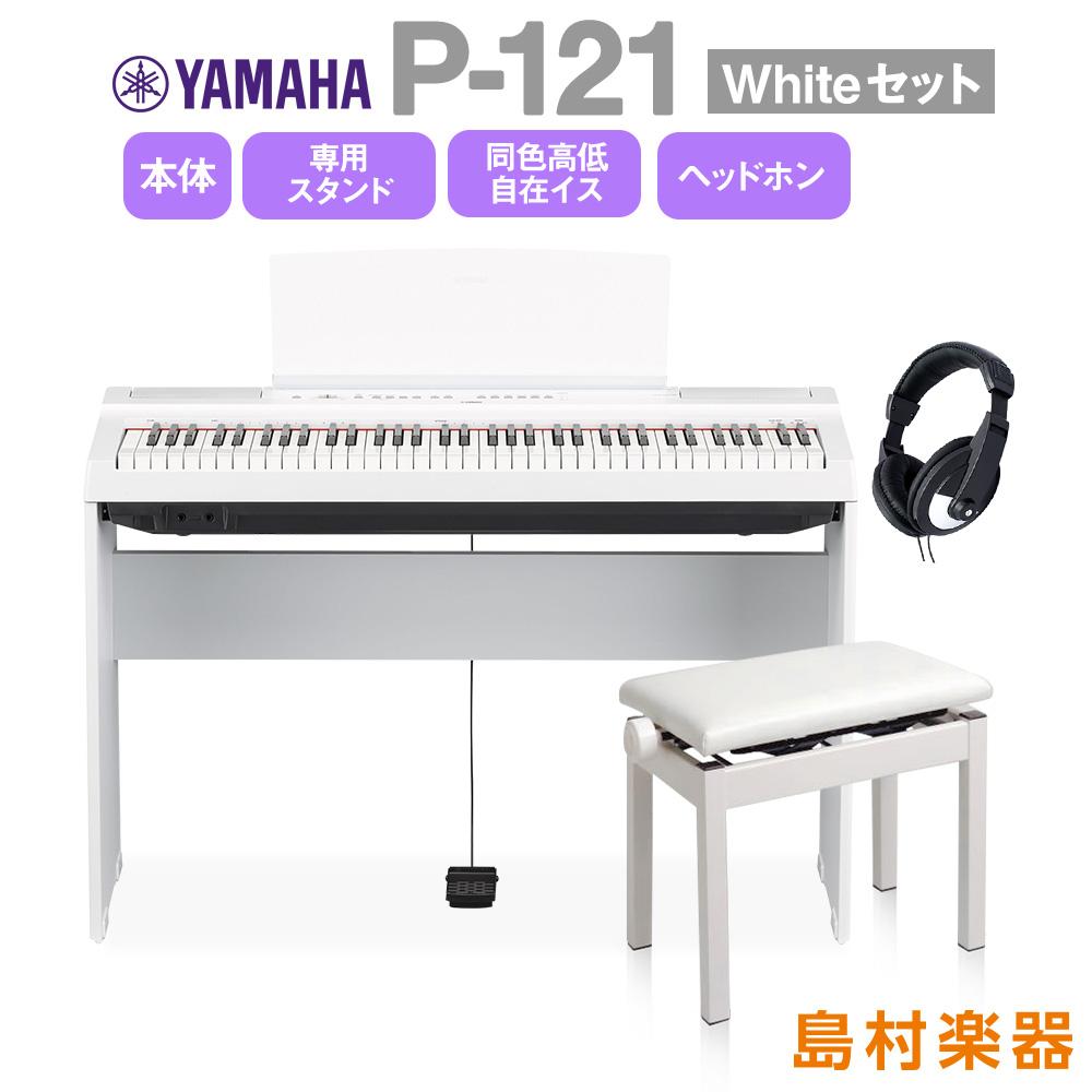 YAMAHA P-121 WH 専用スタンド・高低自在イス・ヘッドホンセット 電子ピアノ 73鍵盤 【ヤマハ P121WH Pシリーズ】【別売り延長保証対応プラン:E】