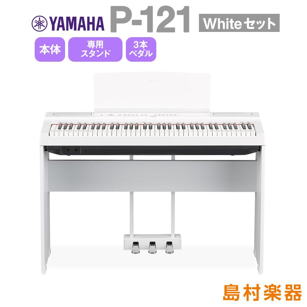 YAMAHA P-121 WH 専用スタンド・3本ペダルセット 電子ピアノ 73鍵盤 【ヤマハ P121WH Pシリーズ】【別売り延長保証対応プラン:E】