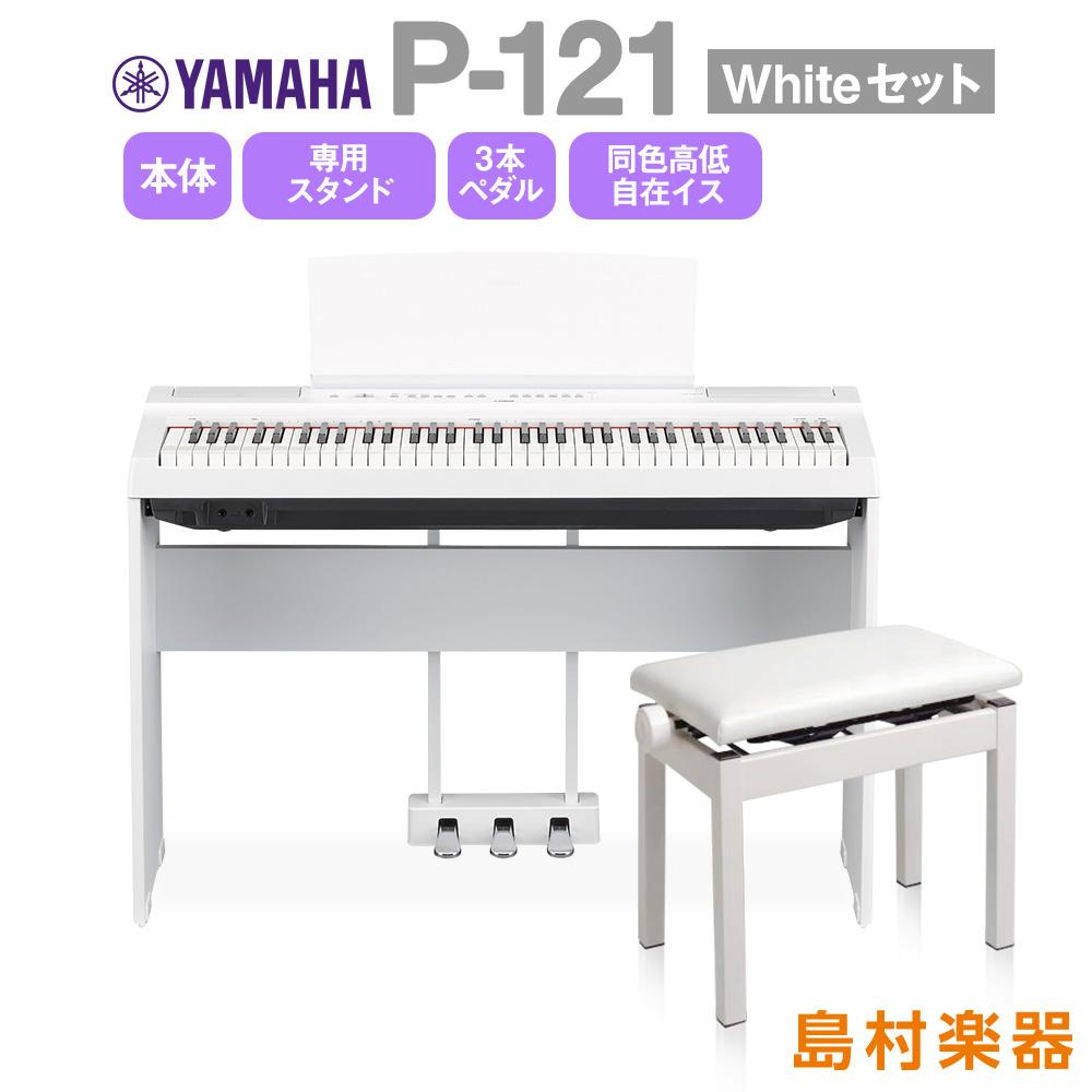 YAMAHA P-121 WH 専用スタンド・3本ペダル・高低自在イスセット 電子ピアノ 73鍵盤 【ヤマハ P121WH Pシリーズ】【別売り延長保証対応プラン:E】