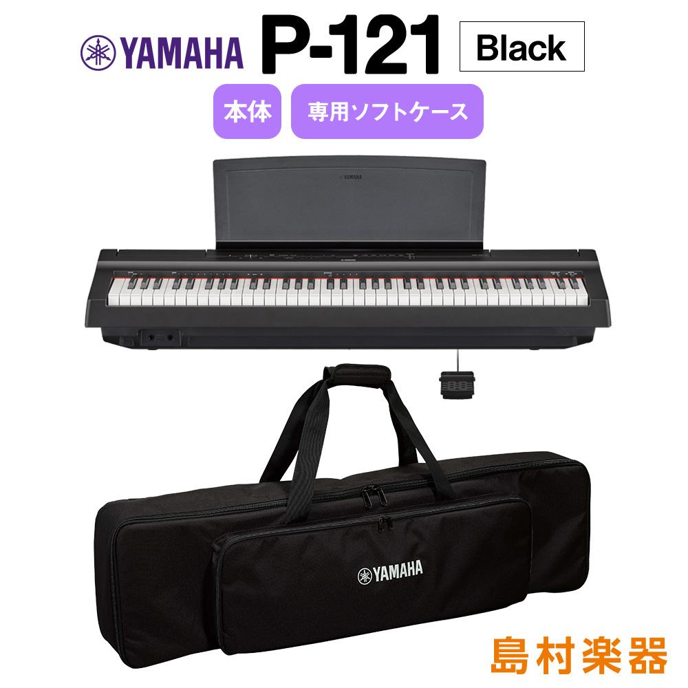 YAMAHA P-121 B P121B 純正専用ケースセット 電子ピアノ 73鍵盤【ヤマハ B P121B 電子ピアノ Pシリーズ】【別売り延長保証対応プラン:E】, シレトコファクトリー:0ff4bcc5 --- sunward.msk.ru
