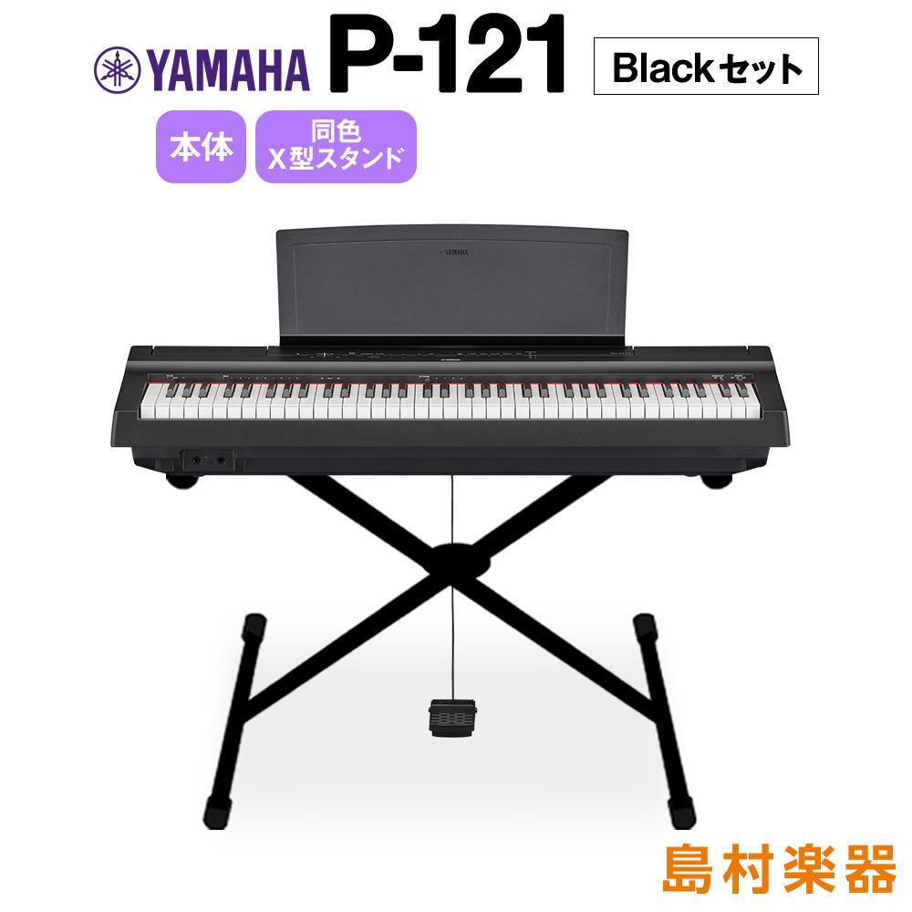 YAMAHA P-121 B Xスタンドセット 電子ピアノ 73鍵盤 【ヤマハ P121B Pシリーズ】【別売り延長保証対応プラン:E】