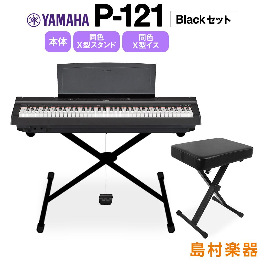 YAMAHA P-121 B Xスタンド・Xイスセット 電子ピアノ 73鍵盤 【ヤマハ P121B Pシリーズ】【別売り延長保証対応プラン:E】