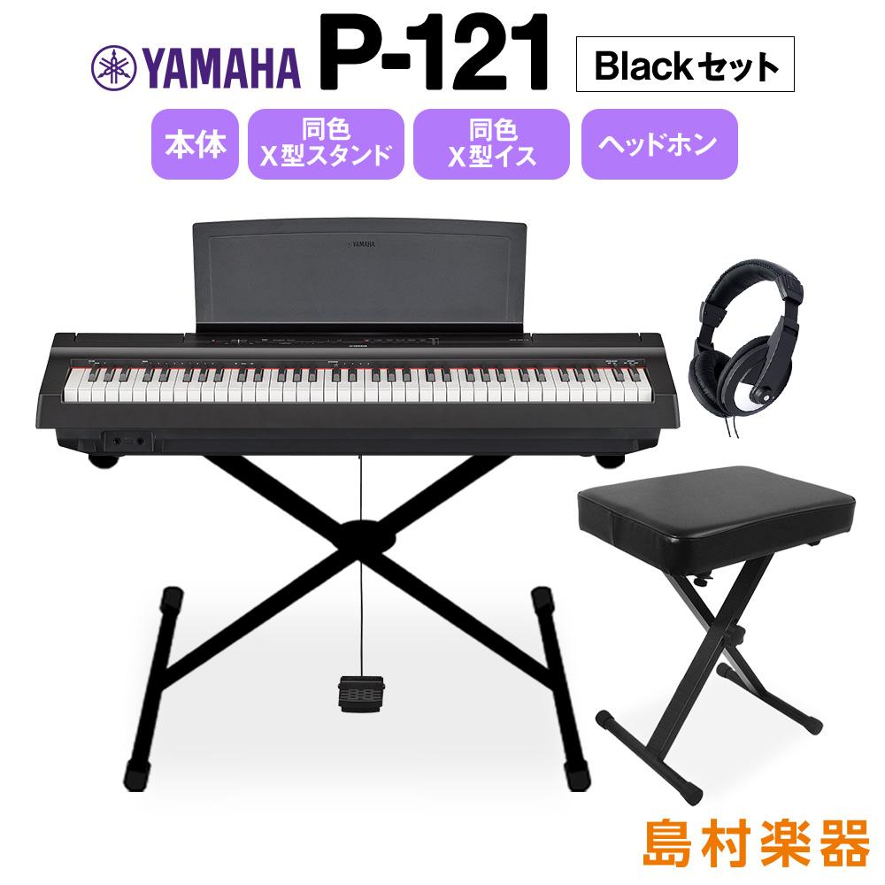 YAMAHA P-121 B Xスタンド・Xイス・ヘッドホンセット 電子ピアノ 73鍵盤 【ヤマハ P121B Pシリーズ】【別売り延長保証対応プラン:E】