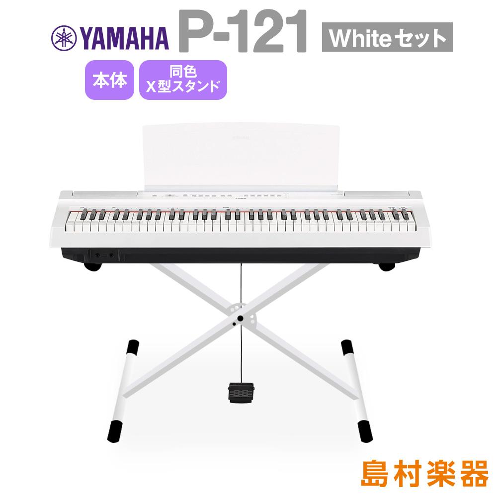 YAMAHA 実物 P-121 WH Xスタンドセット 低価格化 電子ピアノ Pシリーズ P121WH ヤマハ 73鍵盤