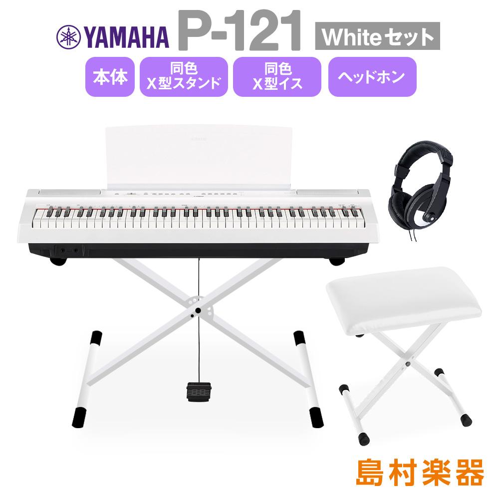 YAMAHA P-121 WH Xスタンド・Xイス・ヘッドホンセット 電子ピアノ 73鍵盤 【ヤマハ P121WH Pシリーズ】【別売り延長保証対応プラン:E】