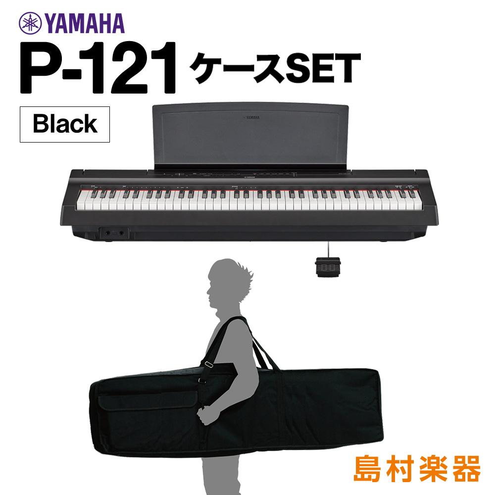 YAMAHA P-121 B ケースセット 電子ピアノ 73鍵盤 【ヤマハ P121B Pシリーズ】【別売り延長保証対応プラン:E】