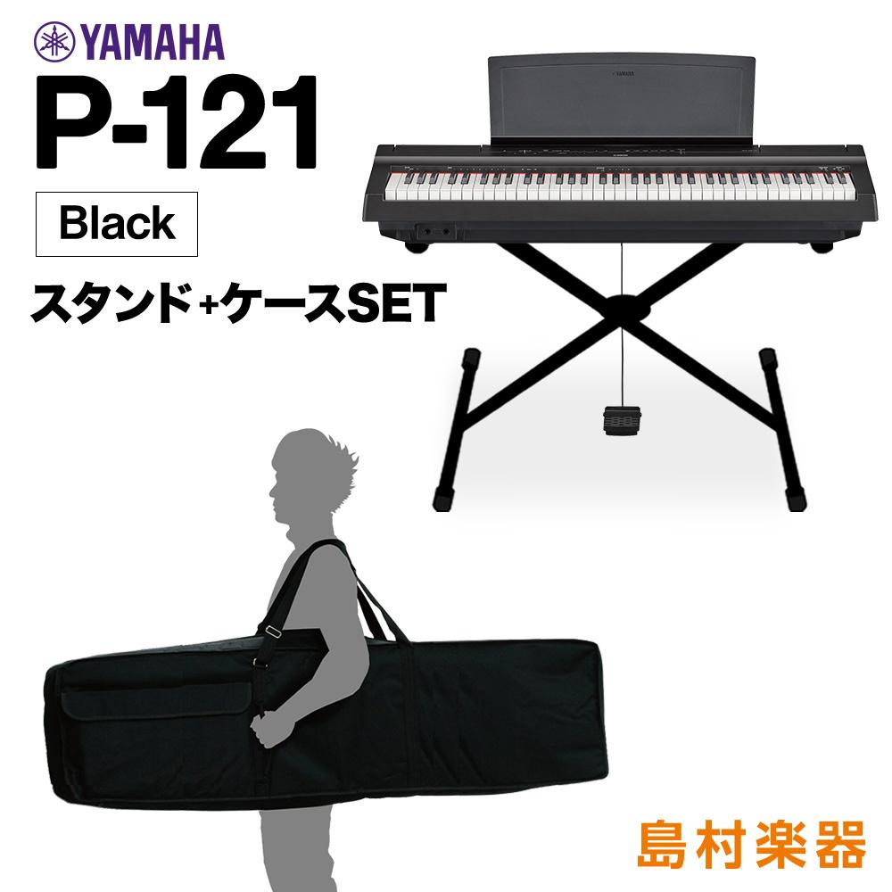 YAMAHA P-121 B Xスタンド・ケースセット 電子ピアノ 73鍵盤 【ヤマハ P121B Pシリーズ】【別売り延長保証対応プラン:E】