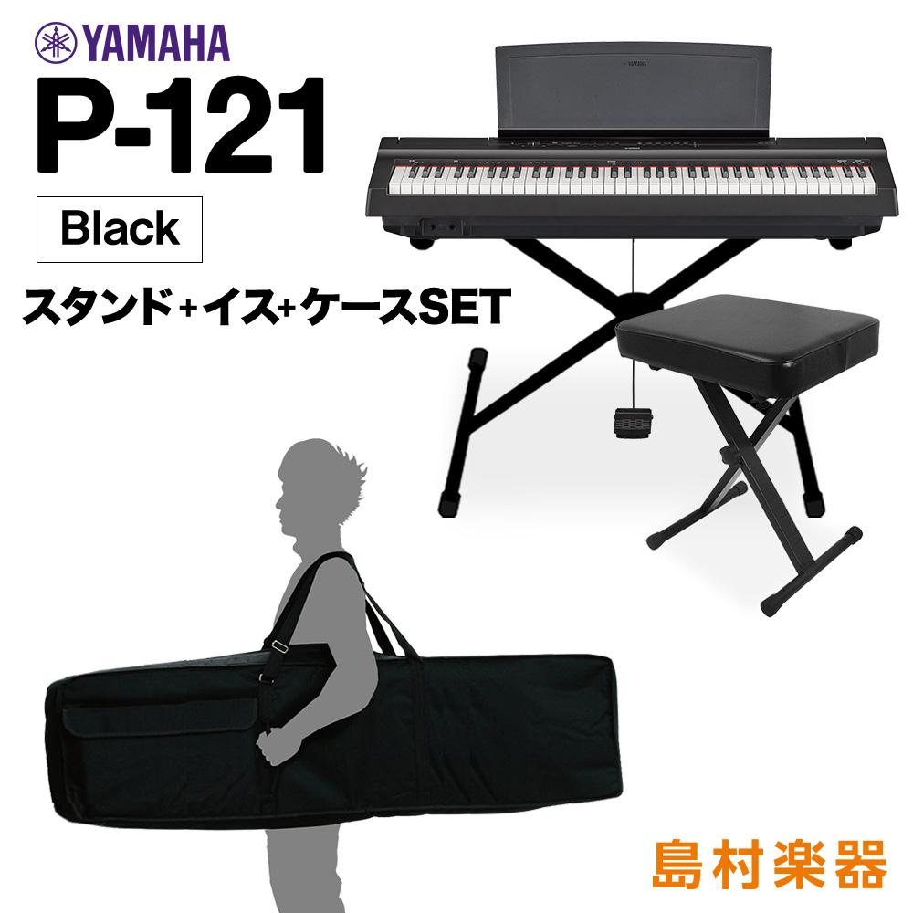 YAMAHA P-121 B Xスタンド・Xイス・ケースセット 電子ピアノ 73鍵盤 【ヤマハ P121B Pシリーズ】【別売り延長保証対応プラン:E】