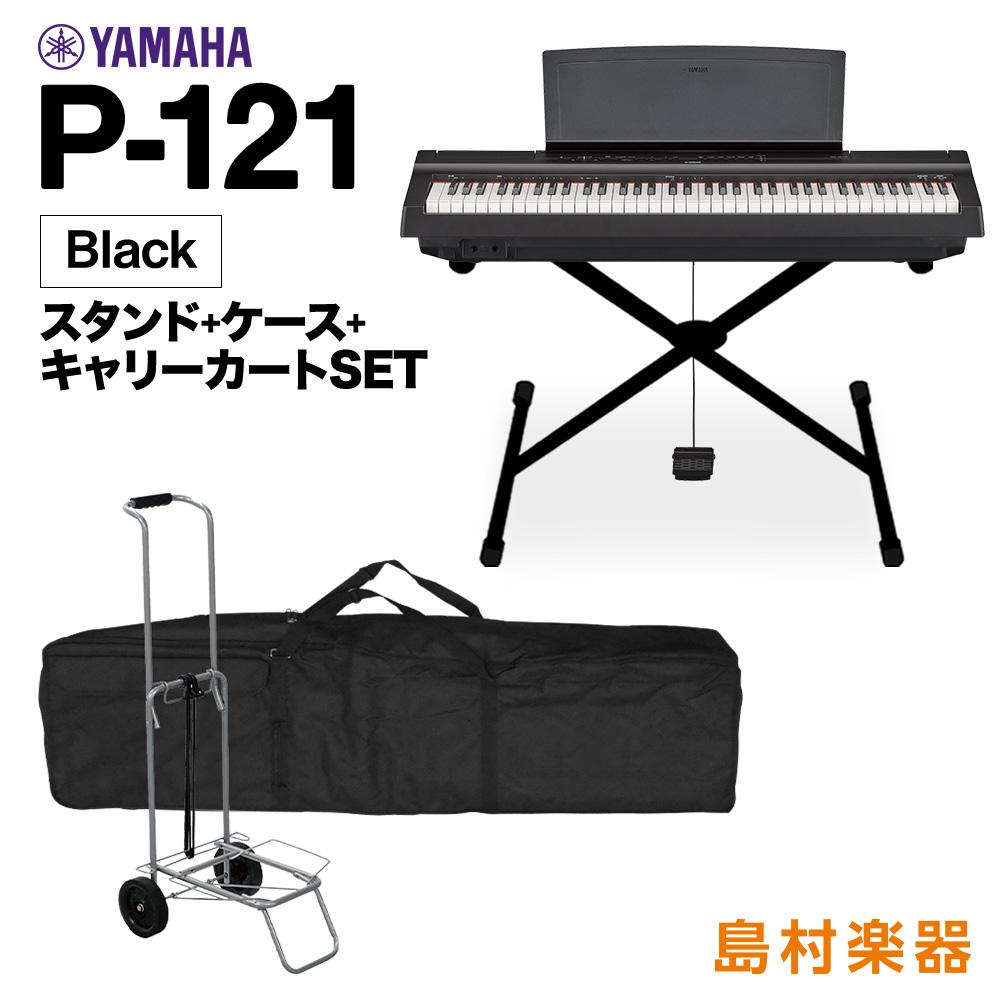 YAMAHA P-121 B Xスタンド・ケース・キャリーカートセット 電子ピアノ 73鍵盤 【ヤマハ P121B Pシリーズ】【別売り延長保証対応プラン:E】