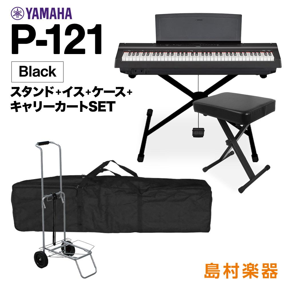 YAMAHA P-121 B Xスタンド・Xイス・ケース・キャリーカートセット 電子ピアノ 73鍵盤 【ヤマハ P121B Pシリーズ】【別売り延長保証対応プラン:E】