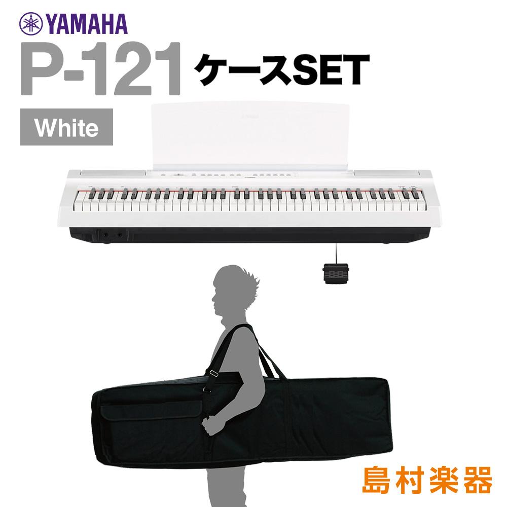 YAMAHA P-121 WH ケースセット 電子ピアノ 73鍵盤 【ヤマハ P121WH Pシリーズ】【別売り延長保証対応プラン:E】