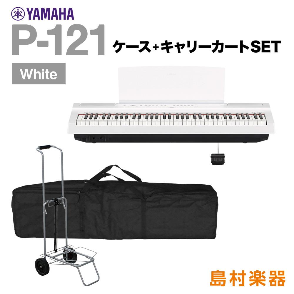 YAMAHA P-121 WH ケース・キャリーカートセット 電子ピアノ 73鍵盤 【ヤマハ P121WH Pシリーズ】【別売り延長保証対応プラン:E】