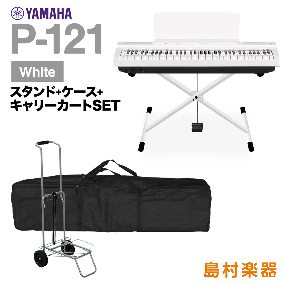 YAMAHA P-121 WH Xスタンド・ケース・キャリーカートセット 電子ピアノ 73鍵盤 【ヤマハ P121WH Pシリーズ】【別売り延長保証対応プラン:E】