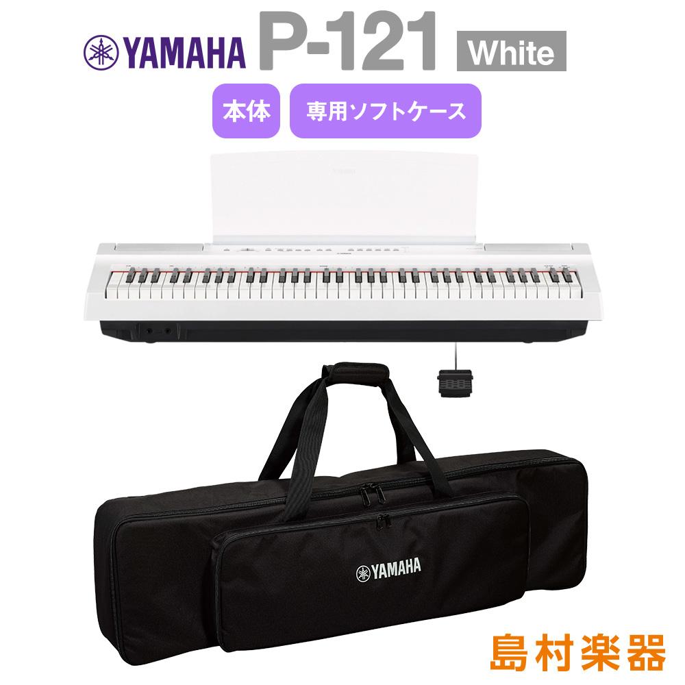 YAMAHA P-121 WH P-121 純正専用ケースセット 電子ピアノ 73鍵盤 【ヤマハ P121WH Pシリーズ】【別売り延長保証対応プラン:E】