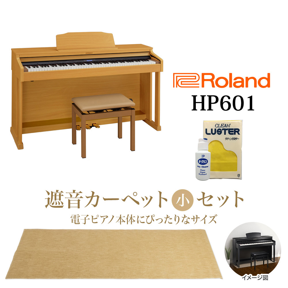 Roland HP601-NBS ナチュラルビーチ調仕上げ 電子ピアノ 88鍵盤 ベージュカーペット(小)セット 【ローランド】【配送設置無料・代引き払い不可】【別売り延長保証対応プラン:D】