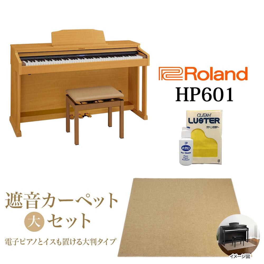 Roland HP601-NBS ナチュラルビーチ調仕上げ 電子ピアノ 88鍵盤 ベージュカーペット(大)セット 【ローランド】【配送設置無料・代引き払い不可】【別売り延長保証対応プラン:D】