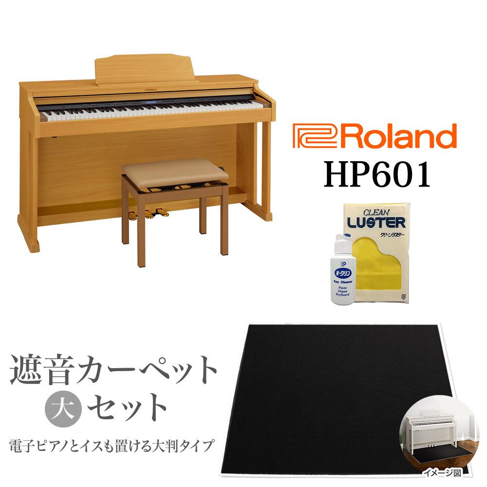 Roland HP601-NBS ナチュラルビーチ調仕上げ 電子ピアノ 88鍵盤 ブラックカーペット(大)セット 【ローランド】【配送設置無料・代引き払い不可】【別売り延長保証対応プラン:D】