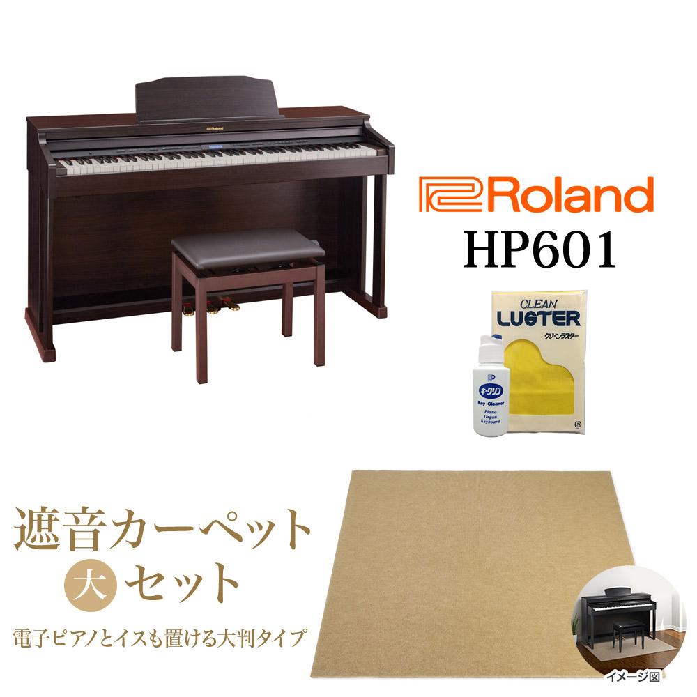 Roland HP601-CRS クラシックローズウッド調仕上げ 電子ピアノ 88鍵盤 ベージュカーペット(大)セット 【ローランド】【配送設置無料・代引き払い不可】【別売り延長保証対応プラン:D】