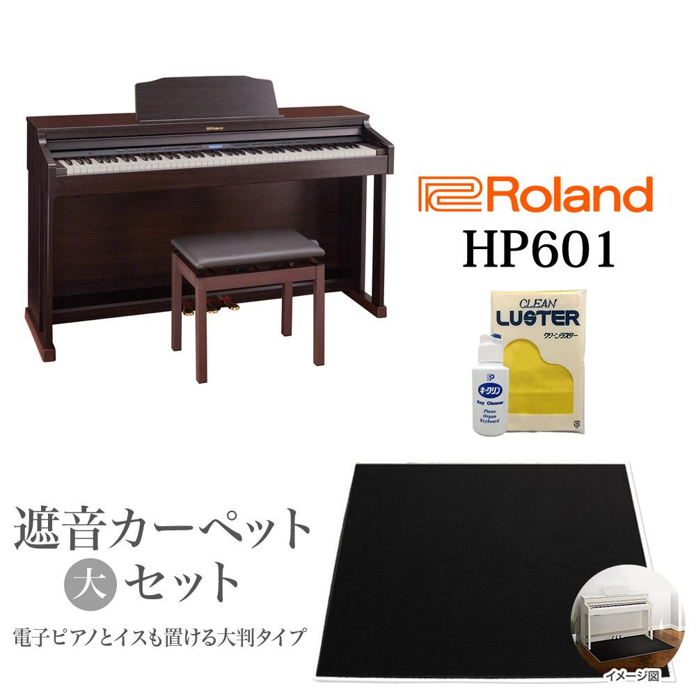 Roland HP601-CRS クラシックローズウッド調仕上げ 電子ピアノ 88鍵盤 ブラックカーペット(大)セット 【ローランド】【配送設置無料・代引き払い不可】【別売り延長保証対応プラン:D】