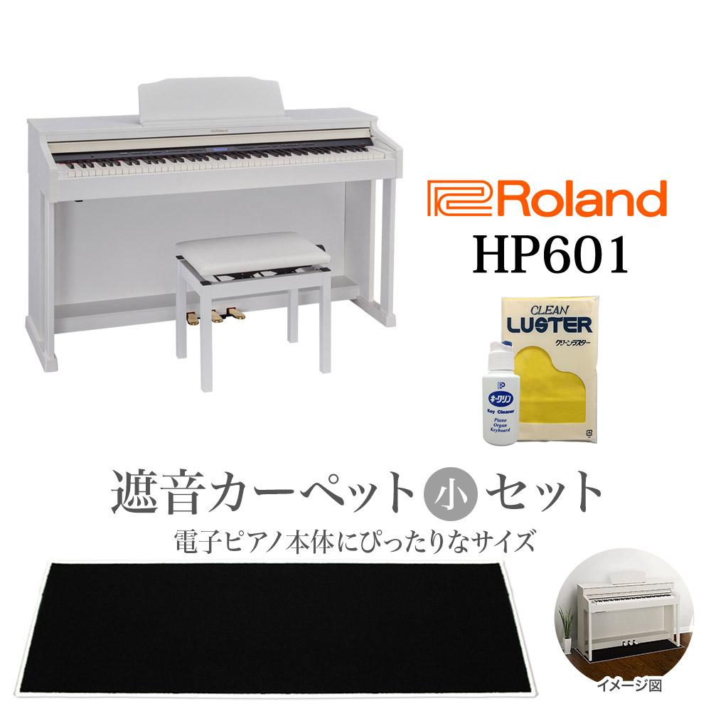 Roland HP601 WHS ホワイト 電子ピアノ 88鍵盤 ブラックカーペット(小)セット 【ローランド】【配送設置無料・代引き払い不可】【別売り延長保証対応プラン:D】