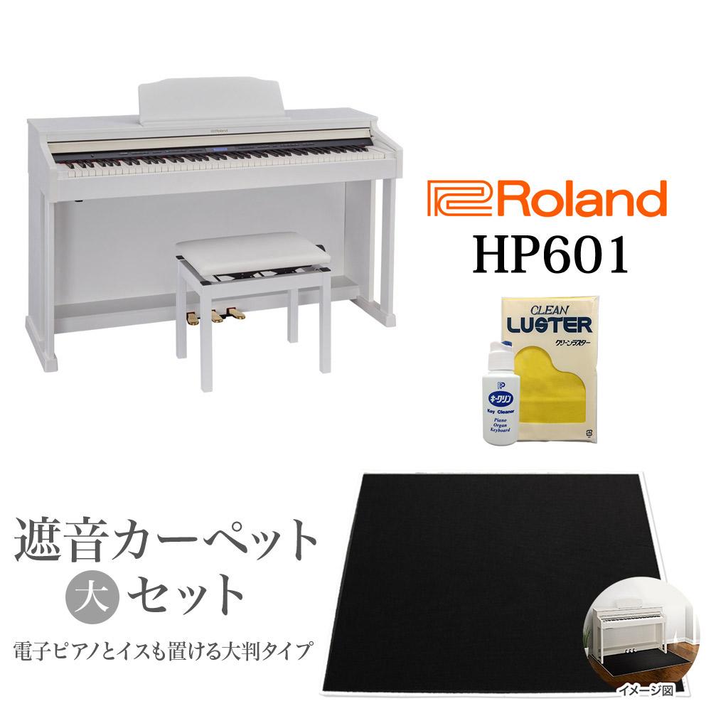 Roland HP601 WHS ホワイト 電子ピアノ 88鍵盤 ブラックカーペット(大)セット 【ローランド】【配送設置無料・代引き払い不可】【別売り延長保証対応プラン:D】