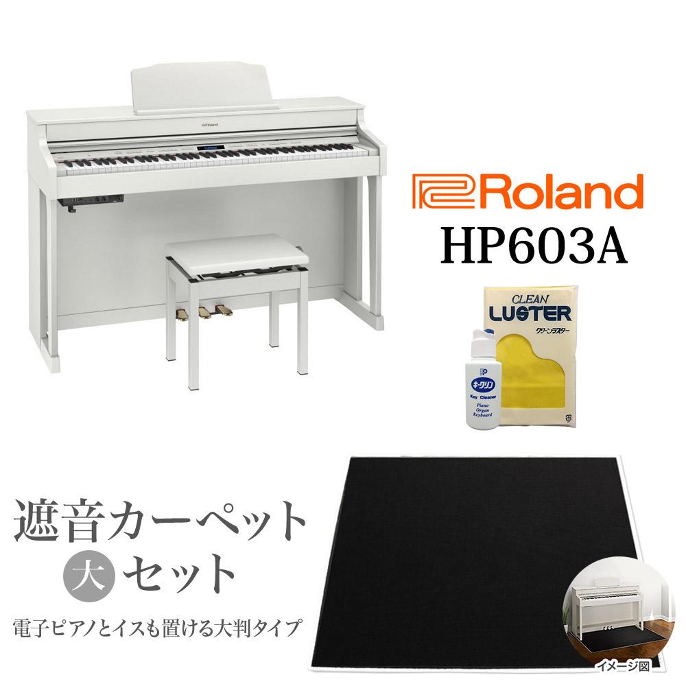 Roland HP603A WH ホワイト 電子ピアノ 88鍵盤 ブラックカーペット(大)セット 【ローランド】【配送設置無料・代引き払い不可】【別売り延長保証対応プラン:D】