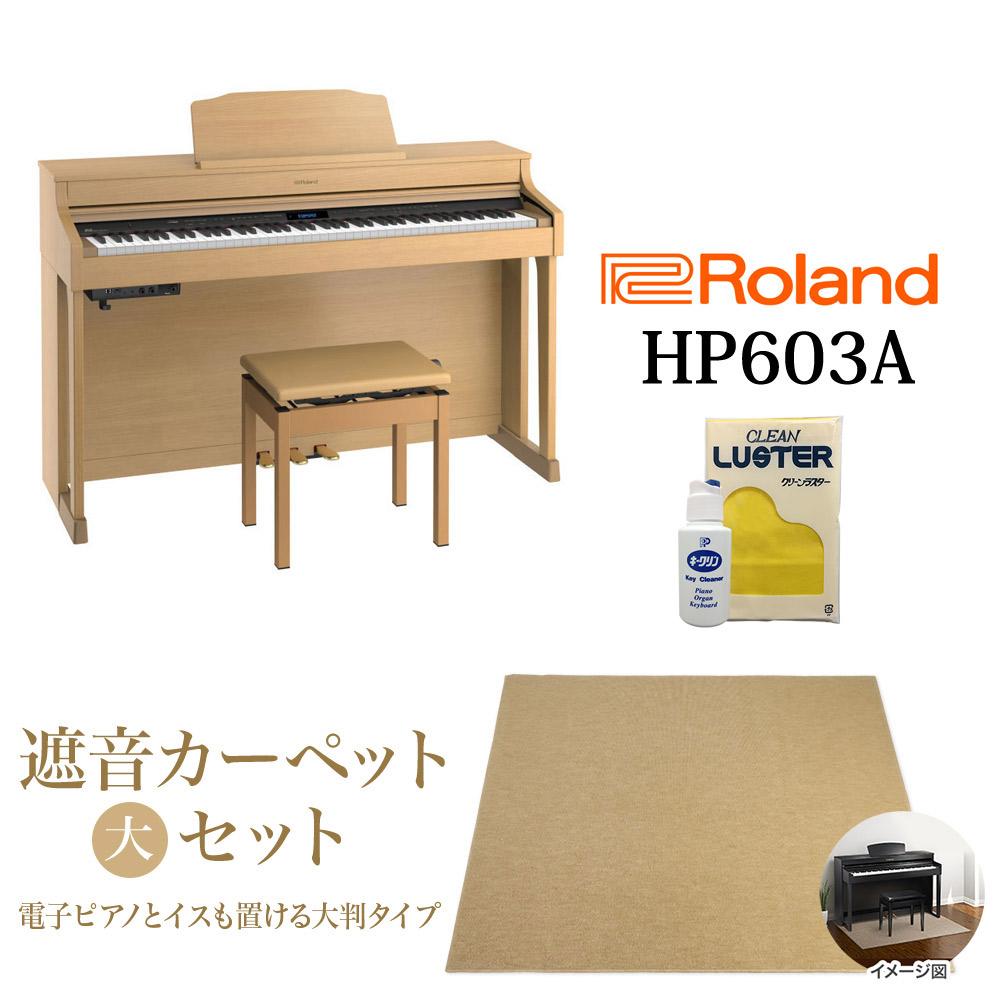 Roland HP603A NB ナチュラル 電子ピアノ 88鍵盤 ベージュカーペット(大)セット 【ローランド】【配送設置無料・代引き払い不可】【別売り延長保証対応プラン:D】