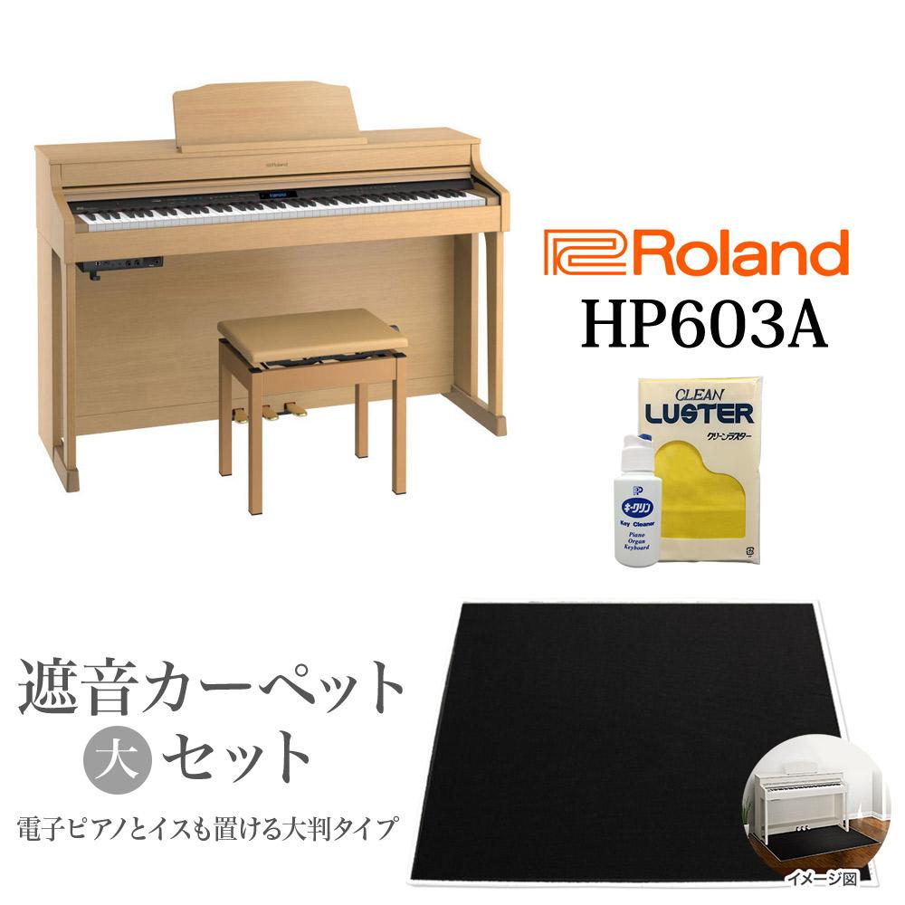 Roland HP603A NB ナチュラル 電子ピアノ 88鍵盤 ブラックカーペット(大)セット 【ローランド】【配送設置無料・代引き払い不可】【別売り延長保証対応プラン:D】
