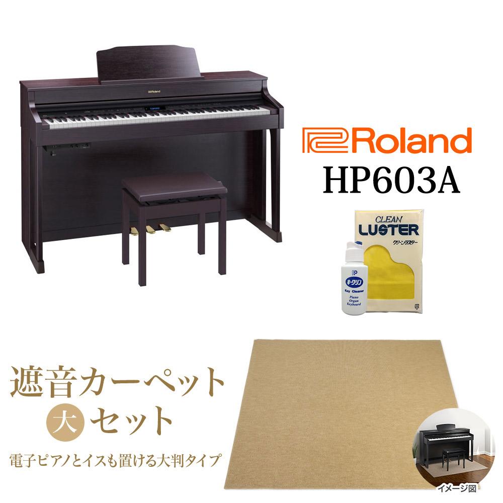 Roland HP603A CR ローズウッド調 電子ピアノ 88鍵盤 ベージュカーペット(大)セット 【ローランド】【配送設置無料・代引き払い不可】【別売り延長保証対応プラン:D】
