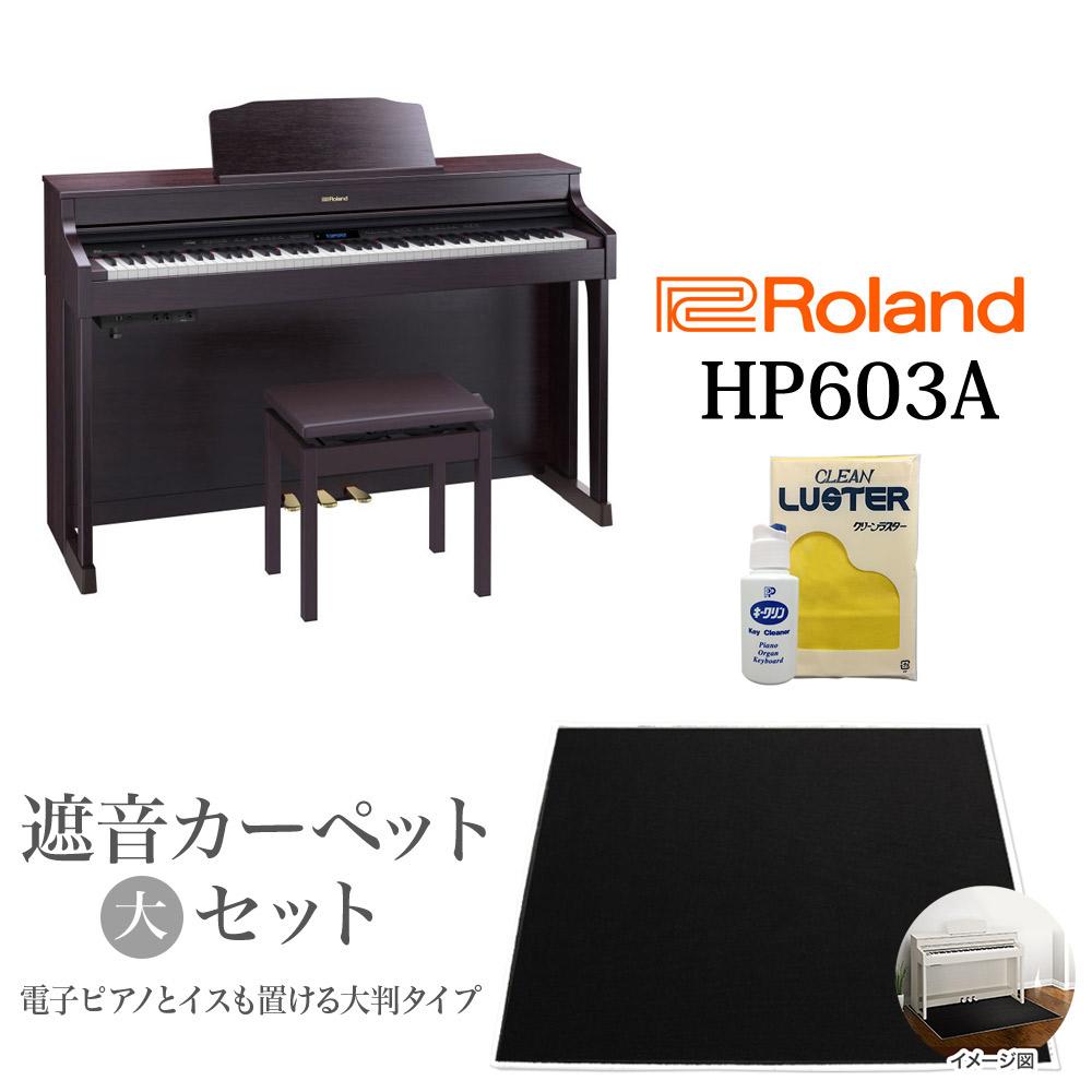 Roland HP603A CR ローズウッド調 電子ピアノ 88鍵盤 ブラックカーペット(大)セット 【ローランド】【配送設置無料・代引き払い不可】【別売り延長保証対応プラン:D】