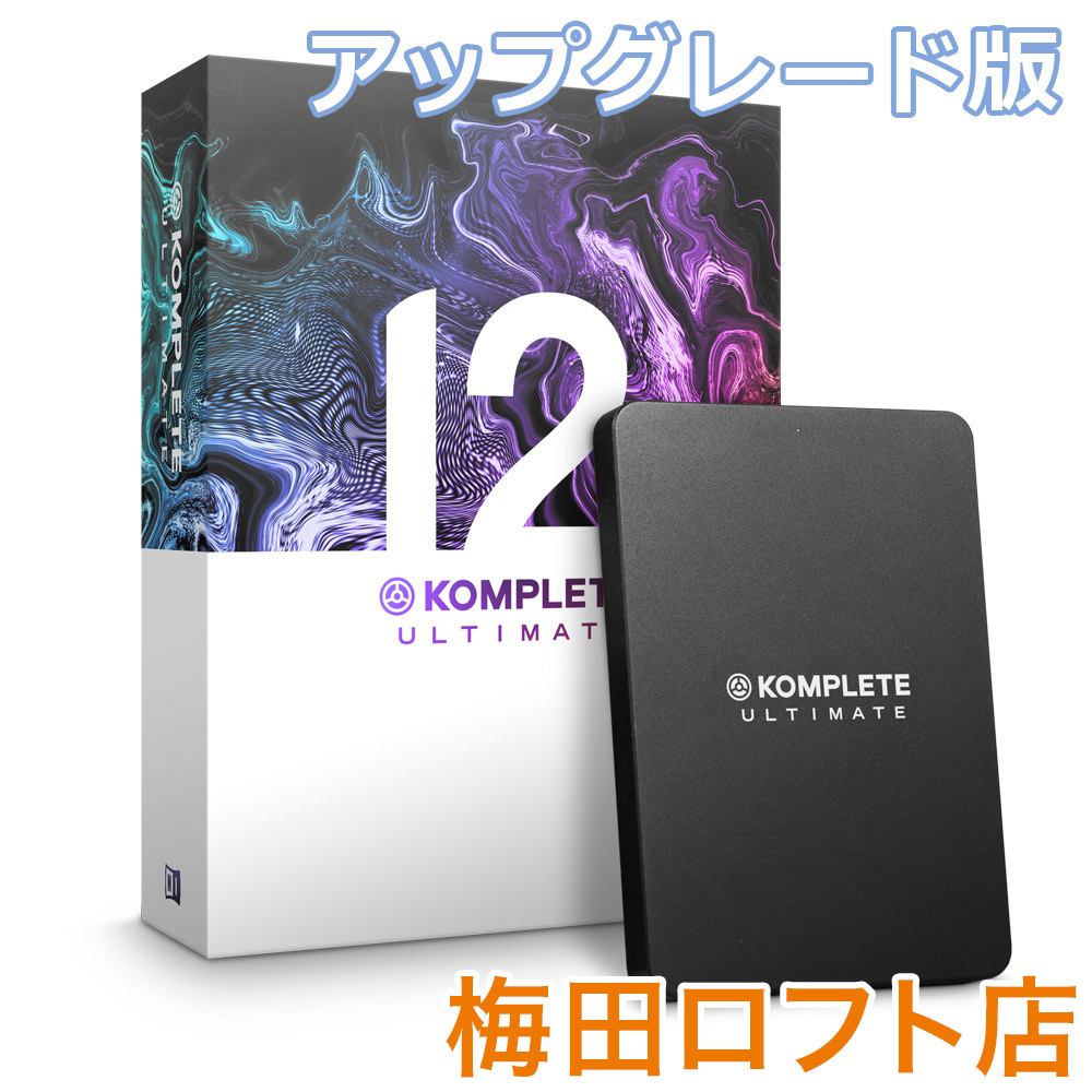 Native Instruments(NI) KOMPLETE 12 ULTIMATE アップグレード版 for [ SELECT] 【ダウンロード版】 【ネイティブインストゥルメンツ】【梅田ロフト店】