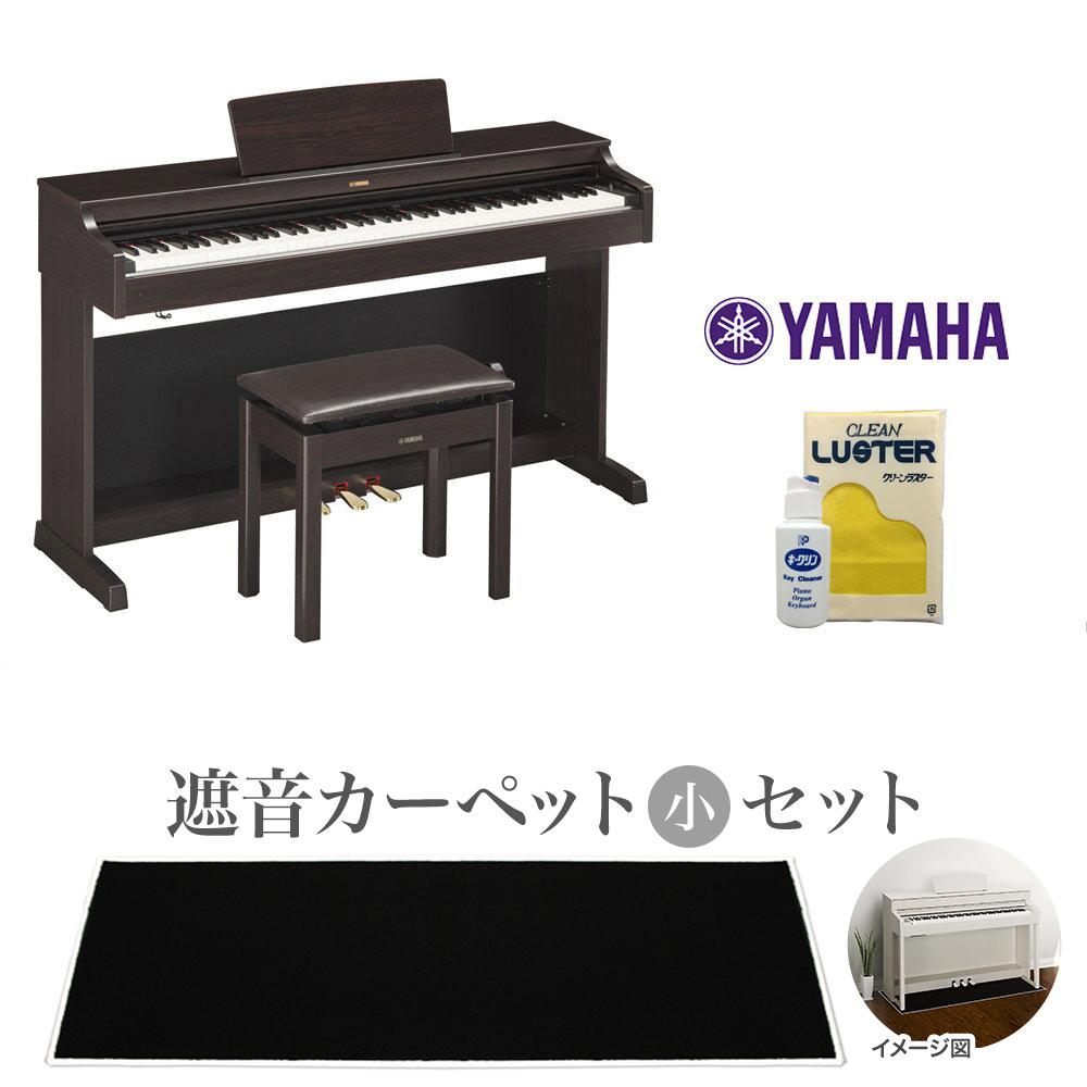 YAMAHA ARIUS YDP-163R ブラックカーペット小セット 電子ピアノ アリウス 88鍵盤 【ヤマハ YDP163】【配送設置無料・代引き払い不可】【別売り延長保証対応プラン:D】