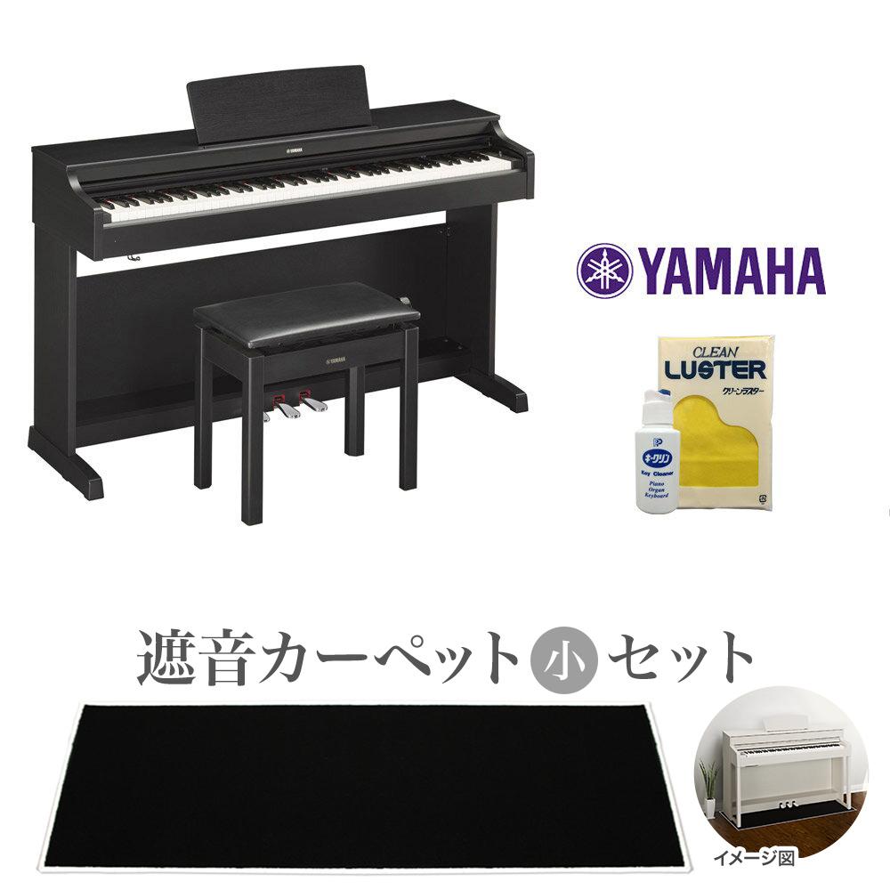 YAMAHA ARIUS YDP-163B ブラックカーペット小セット 電子ピアノ アリウス 88鍵盤 【ヤマハ YDP163】【配送設置無料・代引き払い不可】【別売り延長保証対応プラン:D】