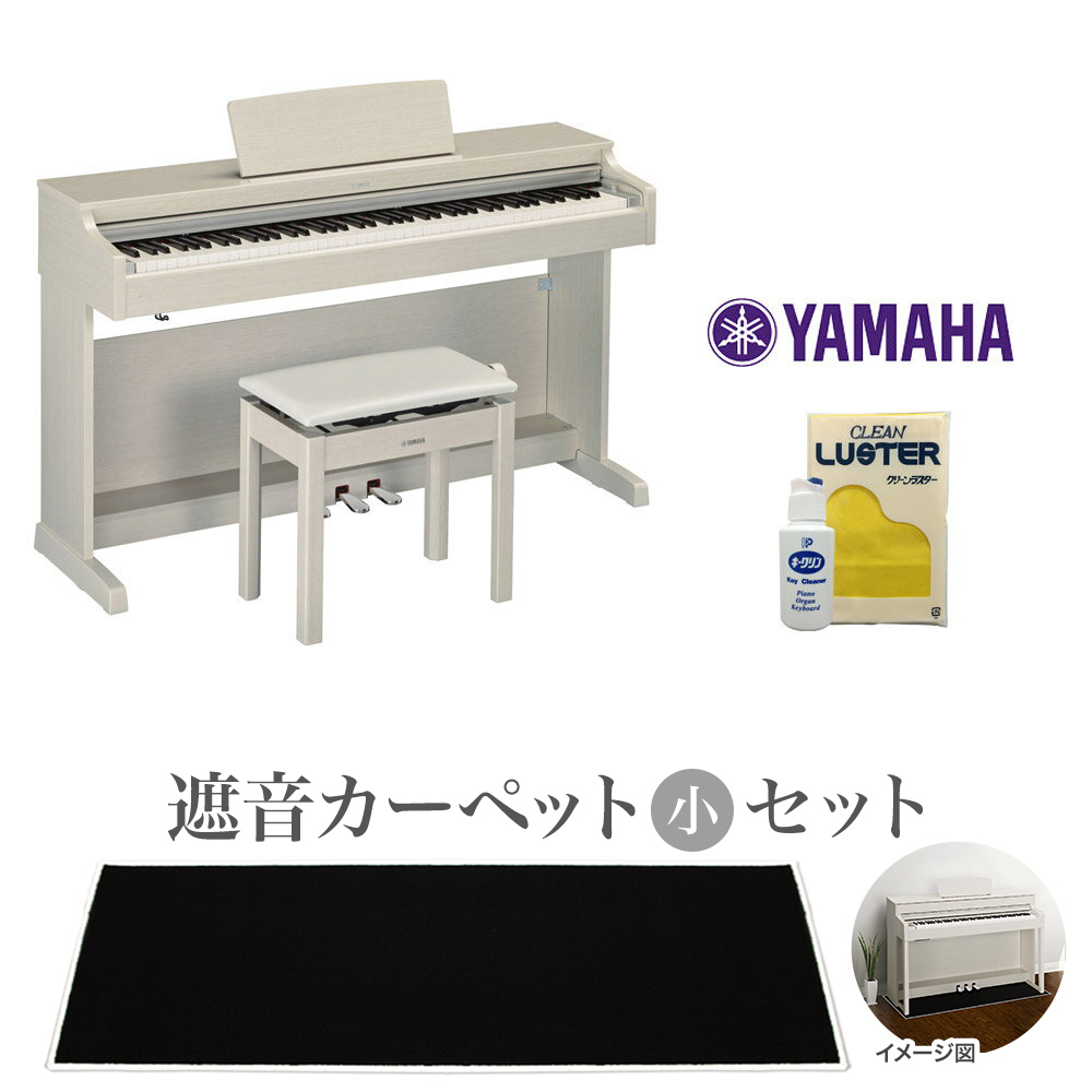 YAMAHA ARIUS YDP-163WA ブラックカーペット小セット 電子ピアノ アリウス 88鍵盤 【ヤマハ YDP163】【配送設置無料・代引き払い不可】【別売り延長保証対応プラン:D】