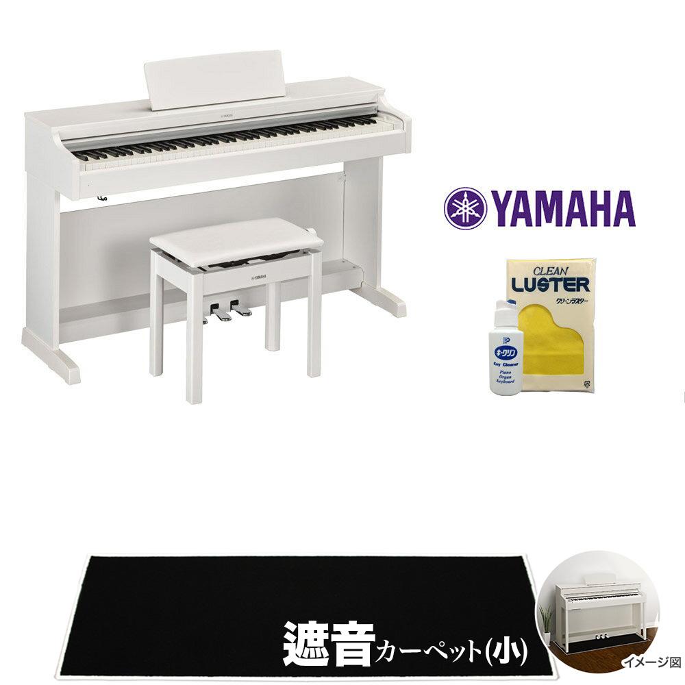 YAMAHA ARIUS YDP-163WH ブラックカーペット小セット 電子ピアノ アリウス 88鍵盤 【ヤマハ YDP163】【配送設置無料・代引き払い不可】【別売り延長保証対応プラン:D】