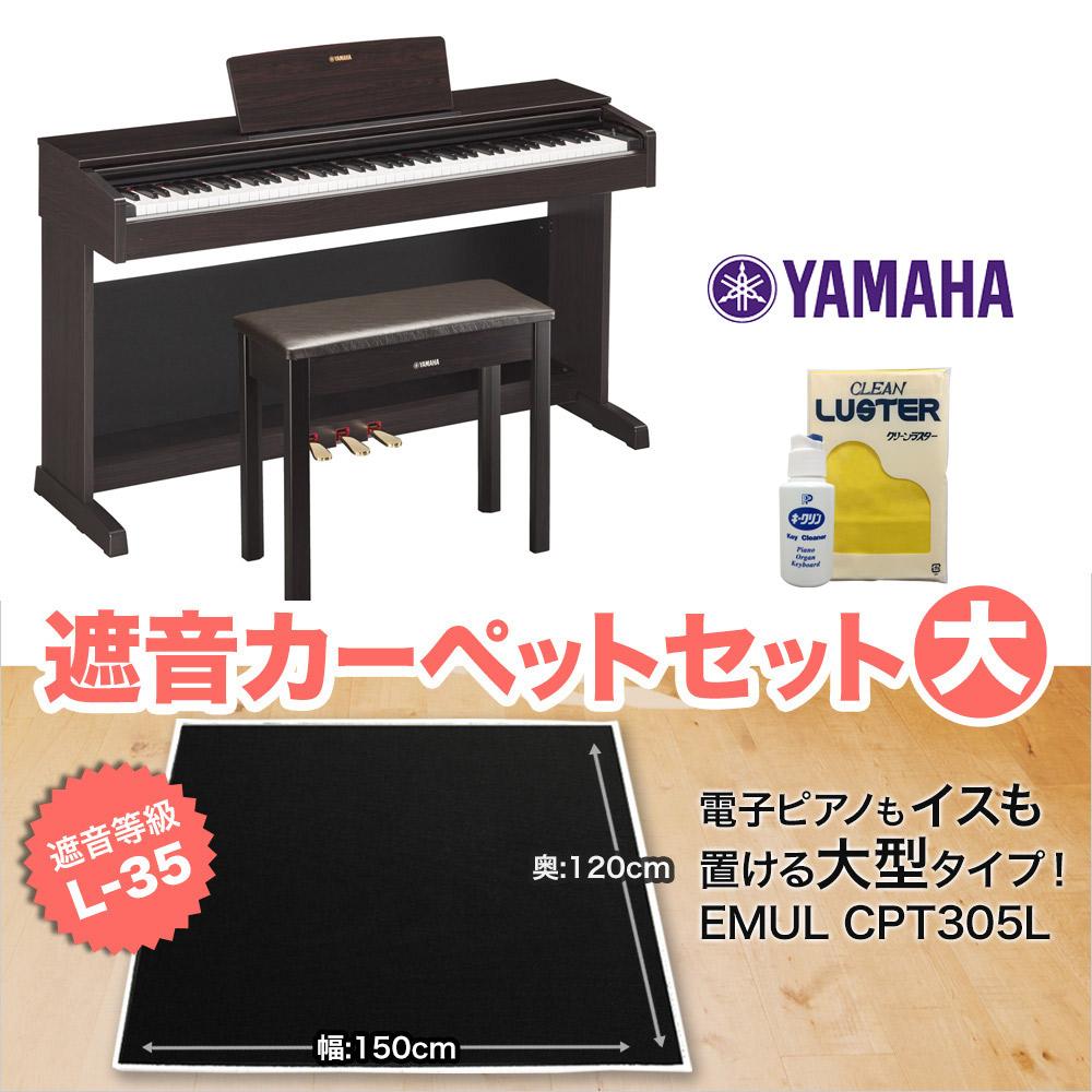 YAMAHA ARIUS YDP-143R ブラックカーペット大セット 電子ピアノ アリウス 88鍵盤 【ヤマハ YDP143】【配送設置無料・代引き払い不可】【別売り延長保証対応プラン:E】
