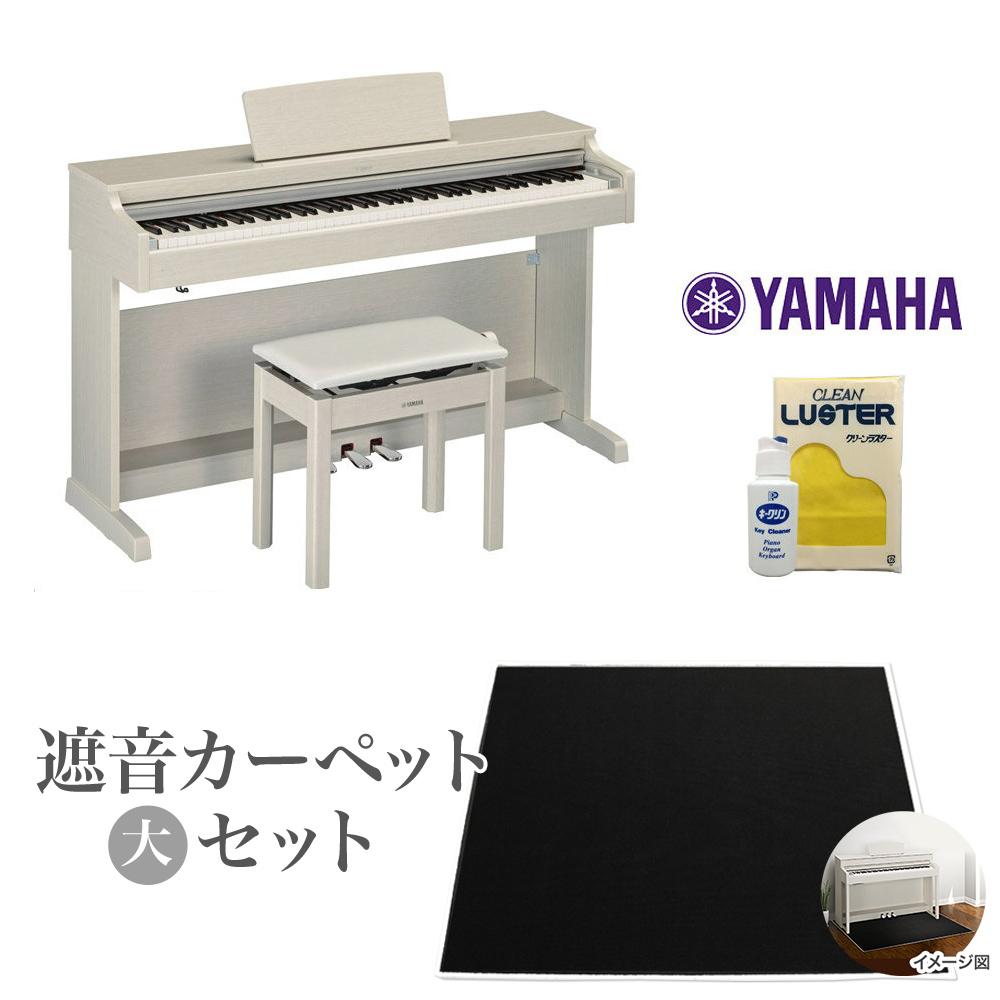 YAMAHA ARIUS YDP-163WA ブラックカーペット大セット 電子ピアノ アリウス 88鍵盤 【ヤマハ YDP163】【配送設置無料・代引き払い不可】【別売り延長保証対応プラン:D】