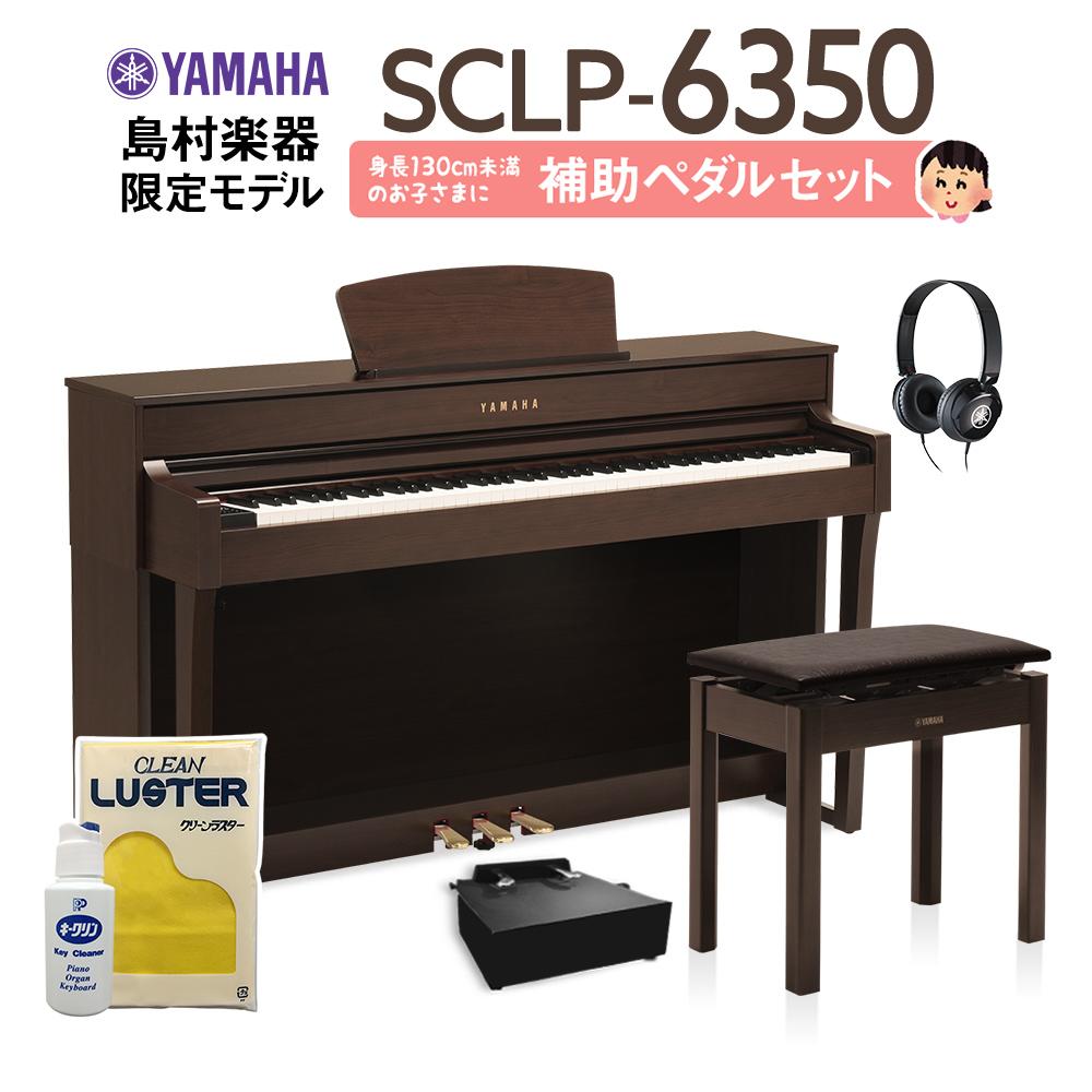 YAMAHA SCLP-6350 補助ペダルセット 電子ピアノ 88鍵盤 【ヤマハ SCLP6350】【島村楽器限定】【配送設置無料・代引き払い不可】【別売り延長保証対応プラン:D】