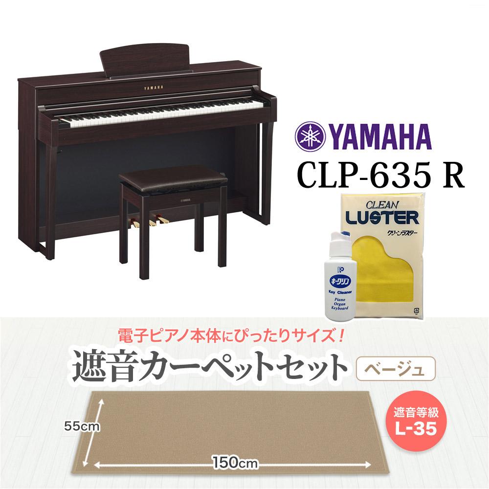 YAMAHA CLP-635R ベージュカーペット小セット 電子ピアノ クラビノーバ 88鍵盤 【ヤマハ CLP635 Clavinova】【配送設置無料・代引き払い不可】【別売り延長保証対応プラン:D】