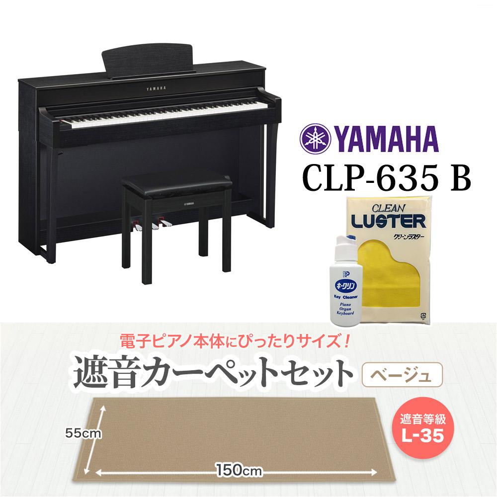 YAMAHA CLP-635B ベージュカーペット小セット 電子ピアノ クラビノーバ 88鍵盤 【ヤマハ CLP635 Clavinova】【配送設置無料・代引き払い不可】【別売り延長保証対応プラン:D】