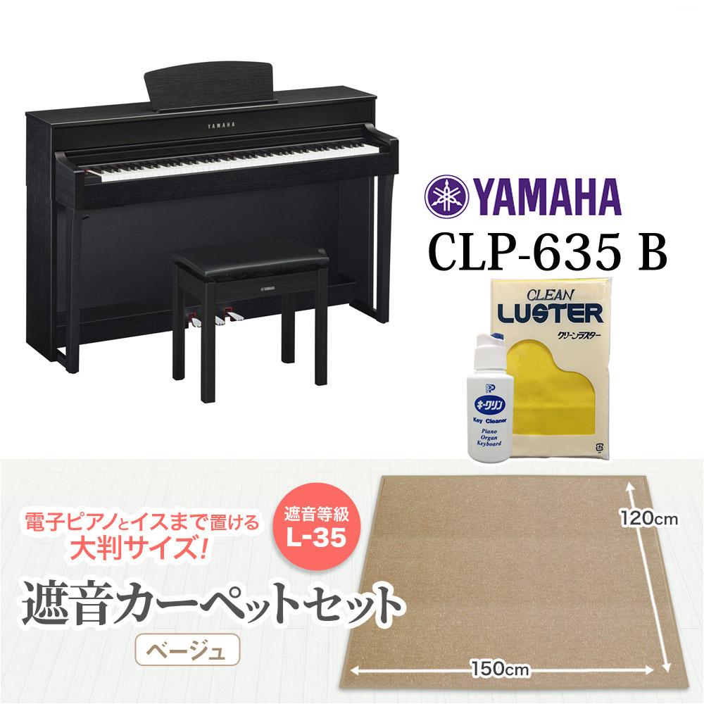 YAMAHA CLP-635B ベージュカーペット大セット 電子ピアノ クラビノーバ 88鍵盤 【ヤマハ CLP635 Clavinova】【配送設置無料・代引き払い不可】【別売り延長保証対応プラン:D】