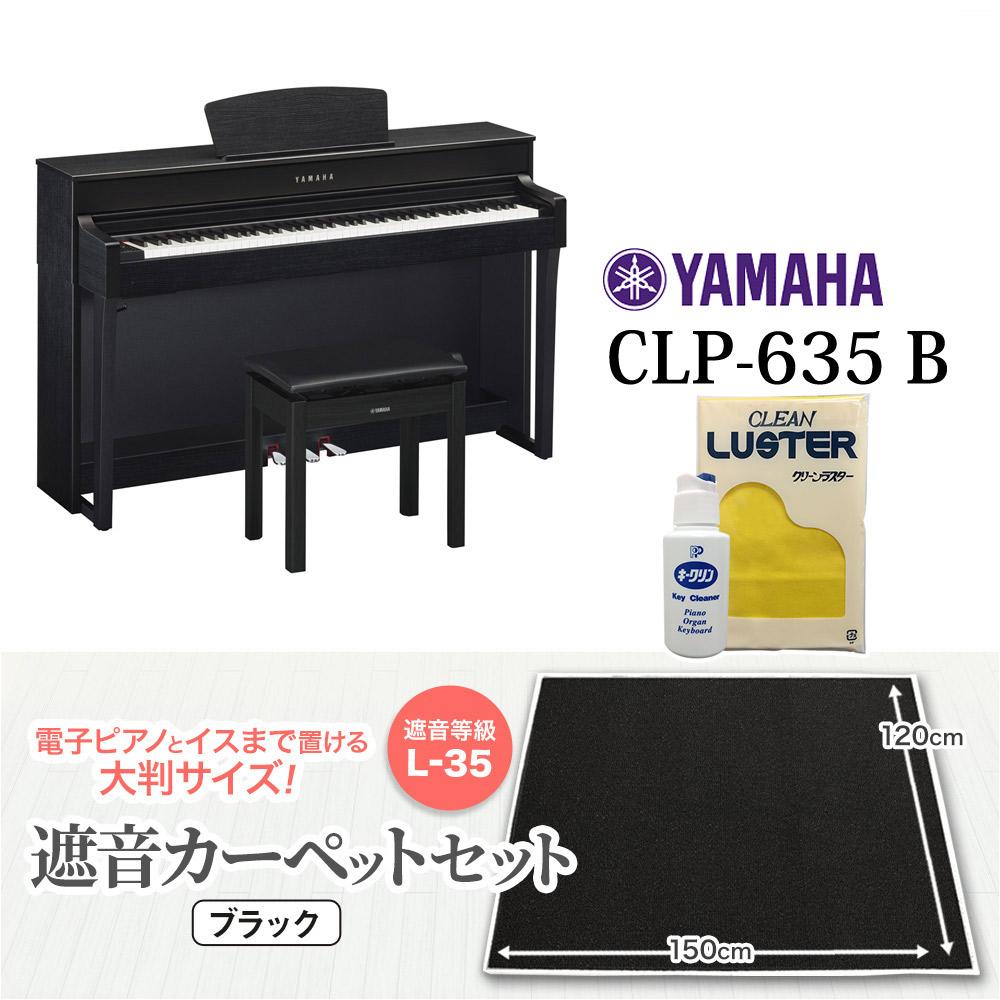 YAMAHA CLP-635B ブラックカーペット大セット 電子ピアノ クラビノーバ 88鍵盤 【ヤマハ CLP635 Clavinova】【配送設置無料・代引き払い不可】【別売り延長保証対応プラン:D】
