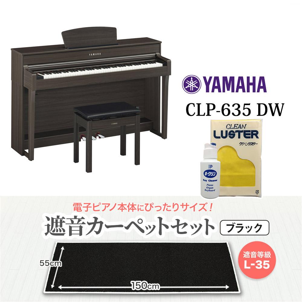 YAMAHA CLP-635DW ブラックカーペット小セット 電子ピアノ クラビノーバ 88鍵盤 【ヤマハ CLP635 Clavinova】【配送設置無料・代引き払い不可】【別売り延長保証対応プラン:D】