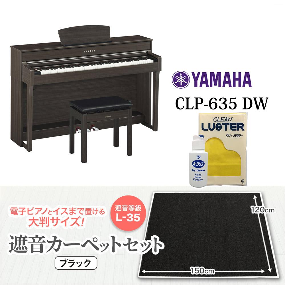 YAMAHA CLP-635DW ブラックカーペット大セット 電子ピアノ クラビノーバ 88鍵盤 【ヤマハ CLP635 Clavinova】【配送設置無料・代引き払い不可】【別売り延長保証対応プラン:D】