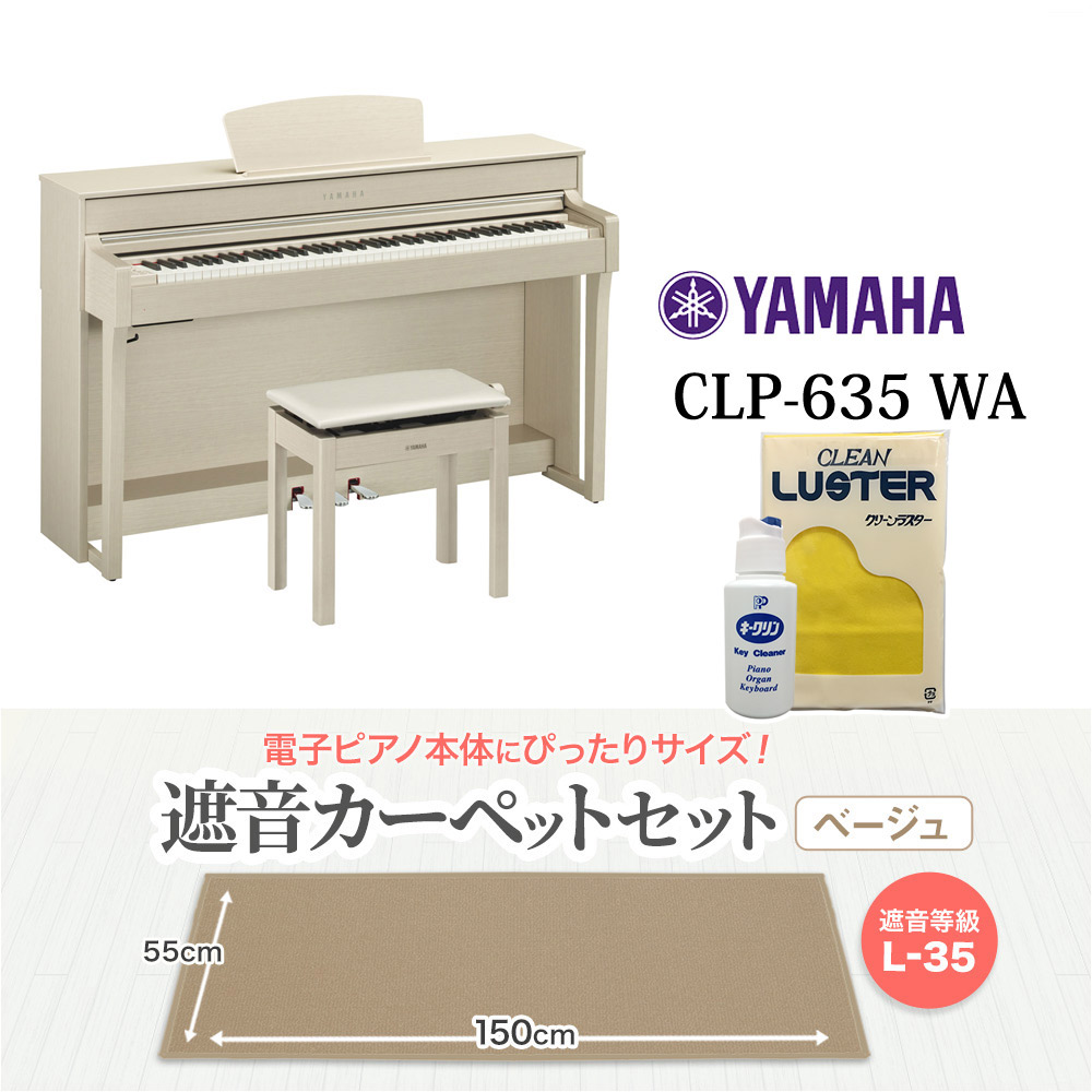 YAMAHA CLP-635WA ベージュカーペット小セット 電子ピアノ クラビノーバ 88鍵盤 【ヤマハ CLP635 Clavinova】【配送設置無料・代引き払い不可】【別売り延長保証対応プラン:D】