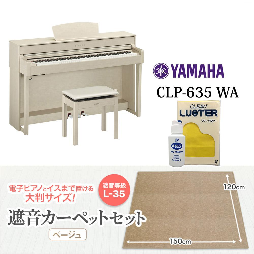 YAMAHA CLP-635WA ベージュカーペット大セット 電子ピアノ クラビノーバ 88鍵盤 【ヤマハ CLP635 Clavinova】【配送設置無料・代引き払い不可】【別売り延長保証対応プラン:D】